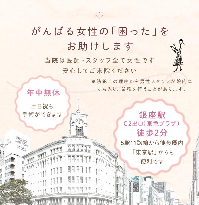 女性に寄り添う診療 当院は院長・スタッフ全て女性です 安心してご来院ください 銀座駅C2出口(東急プラザ)徒歩2分 5駅11路線から徒歩圏内「東京駅」からも便利です